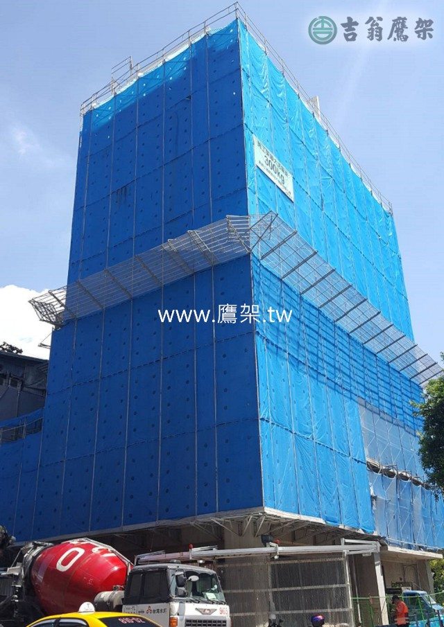 2018-吉翁鷹架-CNS4750-昇陵建設杭州南路