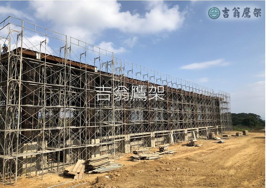 2019-吉翁鷹架-CNS4750施工架-廣榮營造-成台五股休閒農場