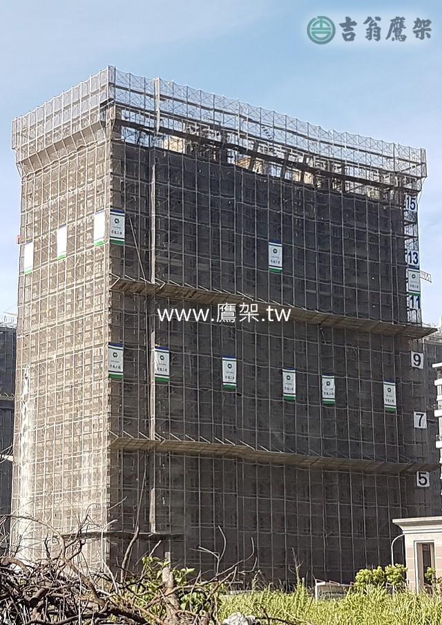2016-吉翁鷹架-CNS4750施工架-聯園樸麗新建工程