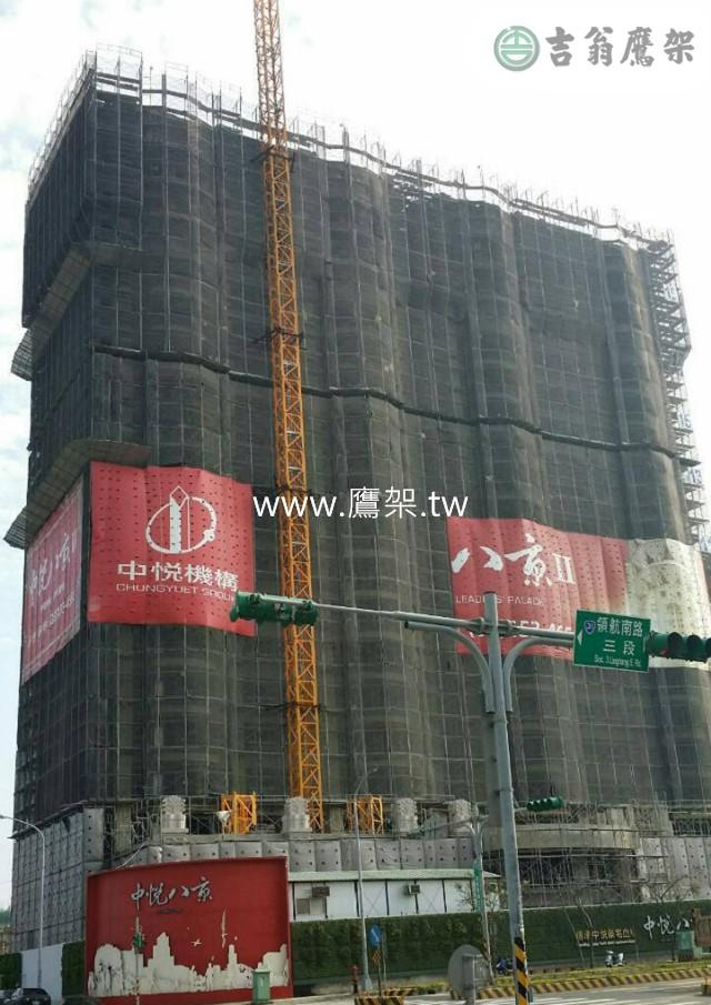 2015-吉翁鷹架-CNS4750施工架-(362地號)一期中悦八京國際