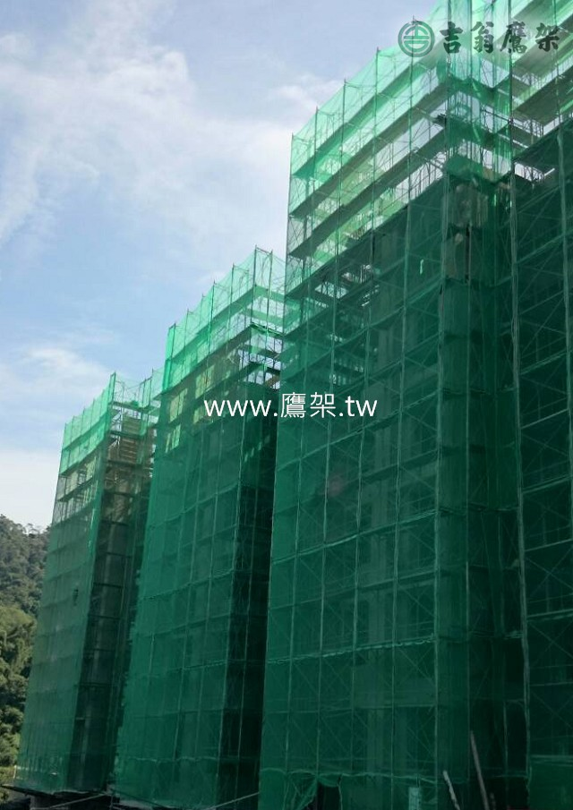 2015-吉翁鷹架-CNS4750施工架-新店安坑十六甲D1區新建工程