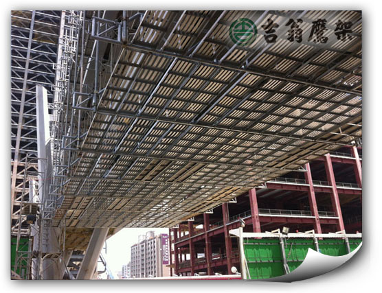 2013-吉翁鷹架-CNS4750施工架-五益金泰段(吊橋施工架)
