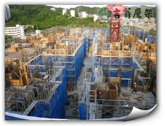 2013-吉翁鷹架-CNS4750施工架-甲山林城上城新建工程