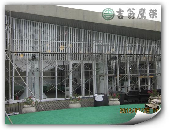2013-吉翁鷹架-CNS4750施工架-江南名宅樣品屋新建工程