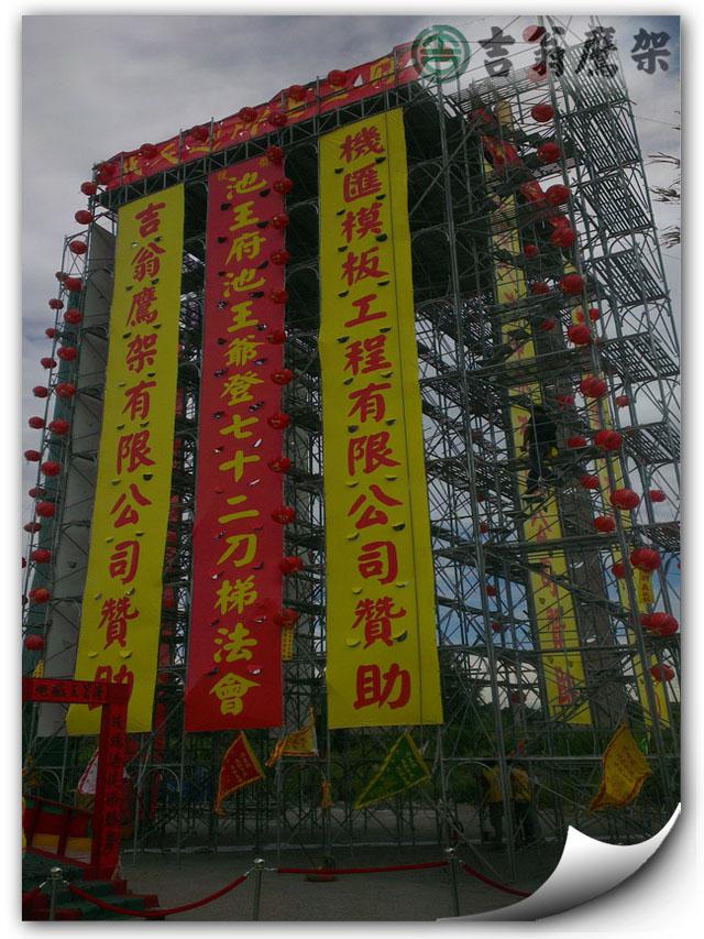 2013-吉翁鷹架-CNS4750施工架-後龍廟會補修工程