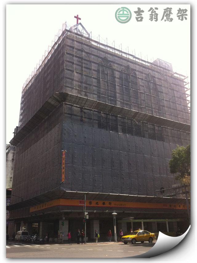 2013-吉翁鷹架-CNS4750施工架-雙連教會外牆整修工程