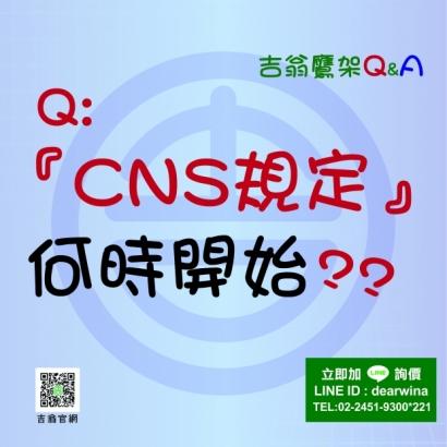 Q-CNS4750鷹架施工架CNS規定何時開始-01.jpg