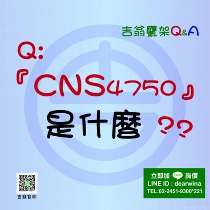 Q-CNS4750施工架鷹架CNS4750是什麼-01.jpg