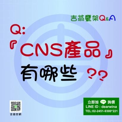 Q-CNS4750施工架鷹架CNS產品有哪些-01.jpg