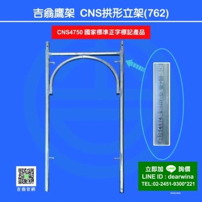 CNS4750鷹架施工架CNS立架-拱形-01.jpg