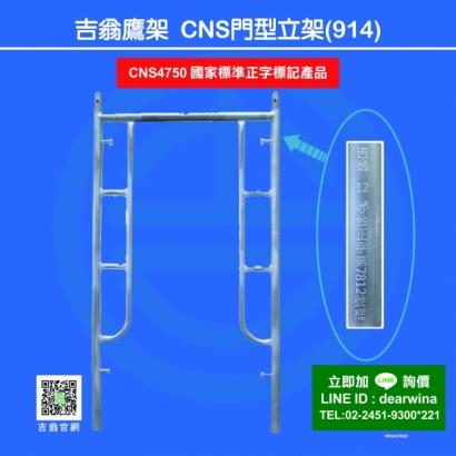 CNS4750鷹架施工架CNS立架-門型914-01.jpg