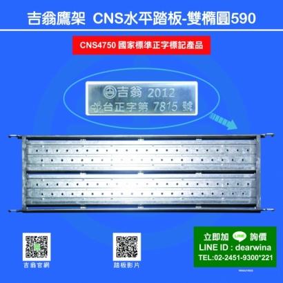 CNS4750鷹架施工架CNS水平踏板CNS踏板-590-01.jpg