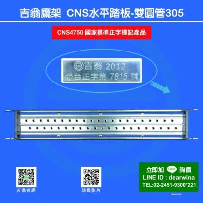 CNS4750鷹架施工架CNS水平踏板CNS踏板-305-01.jpg