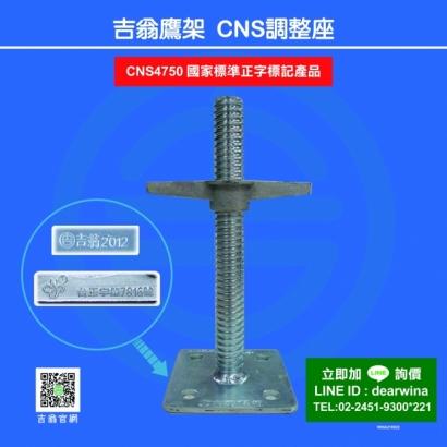 CNS4750鷹架施工架CNS可調型基腳座鈑-調整座-01.jpg